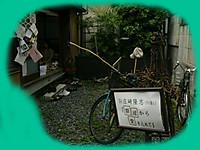 Shouzaki_jitensha_tirashi_2