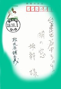 Tougouyuubin_akenomado_matsumaru